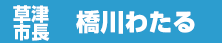 橋川わたる公式ウェブサイト