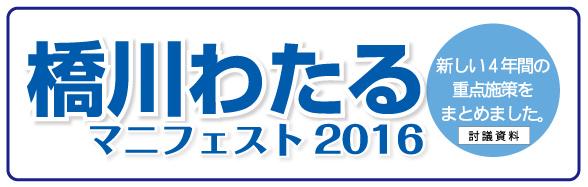 manifest2016
